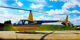 Полетать на вертолёте Robinson R44