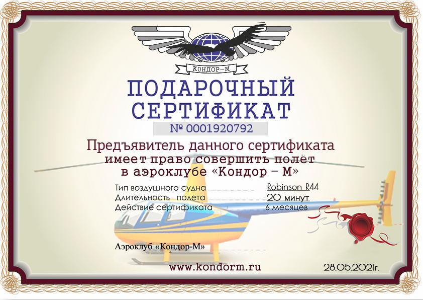 Примеры сертификатов на подарок фото